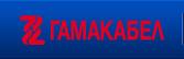 Гамакабел